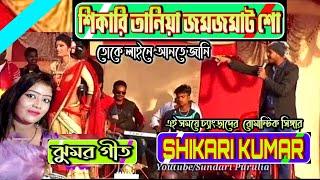 Shikari Mahato Tania Night !! Purulia Manbhum Alkestra!!  Presented by Sundari Purulia!!
