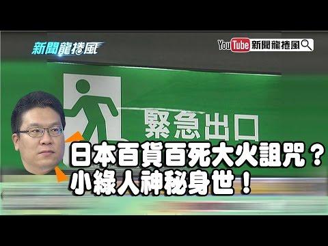 《李奇嶽》日本連2年百貨百死大火詛咒? 小綠人神秘身世!