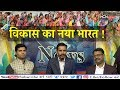 How Next Vision Contribute to Making a New India ? | Exclusive Interview | HCN NEWS