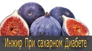 Опасный фрукт при сахарном диабете Инжир