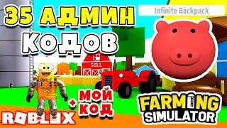 СИМУЛЯТОР ФЕРМЕРА 35 СЕКРЕТНЫХ АДМИН КОДОВ! БЕСКОНЕЧНЫЙ РЮКЗАК ROBLOX Farming Simulator