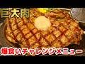 【巨大肉】デカステーキの爆食いチャレンジメニューに挑戦!【飯テロ】【大食い】