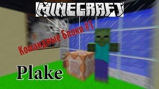 Minecraft l КАК СПАВНИТЬ ЗОМБИ С ПОМОЩЬЮ КОМАНДНЫХ БЛОКОВ