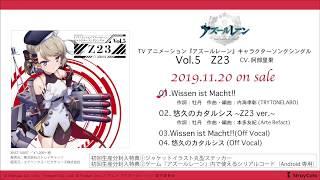 TVアニメーション『アズールレーン』キャラクターソングシングル Vol.5 Z23試聴動画です。 TVアニメーション『アズールレーン』キャラクターソン...