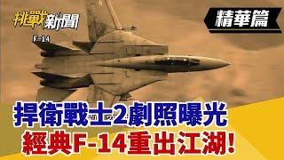 【挑戰精華】捍衛戰士2劇照曝光 經典F-14重出江湖!