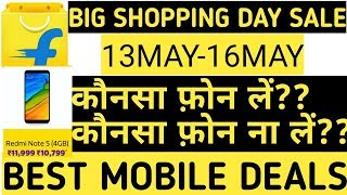 Flipkart Big Shopping Days Sale | Best Smartphones Deals With Pros & Cons [Hindi]