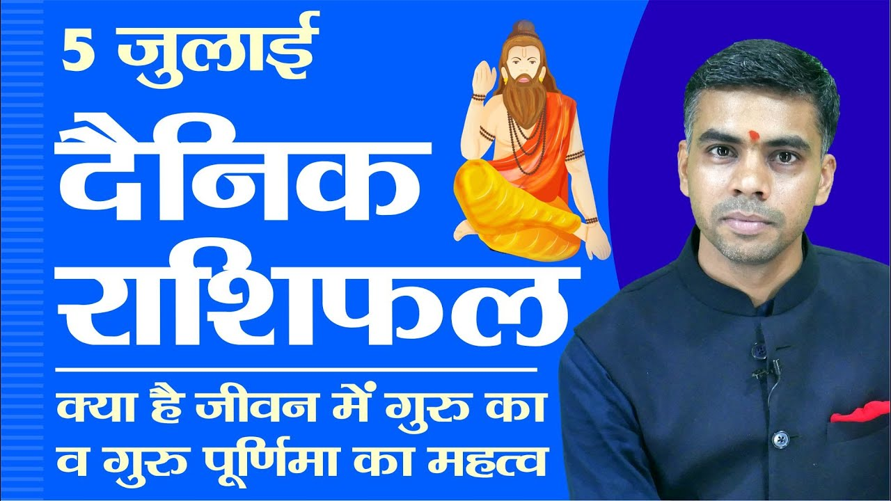05 JULY | DAINIK /Aaj ka RASHIFAL | Daily /Today Horoscope | Bhavishyafal in Hindi Vaibhav Vyas