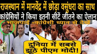 Rajasthan Election:मानवेंद्र सिंह के BJP छोड़ने के बाद कांग्रेसियों ने किया इतनी सीटें जीतने का दावा