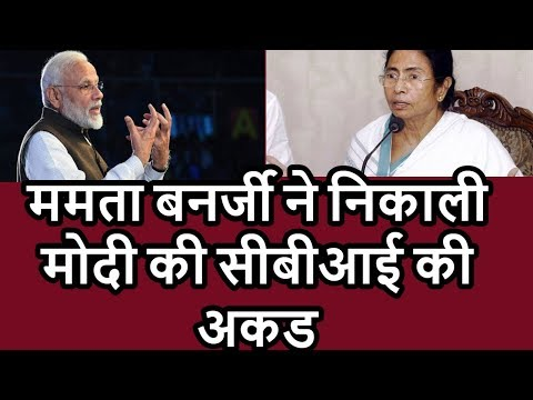 CBI Of PM Modi Surgical Strike On West Bengal CM Mamta kolkata Pollice Arrest Snooping  CBI Officer