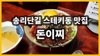 인스타그램에서 유명한 송리단길 스테키동 맛집 '돈이찌'
