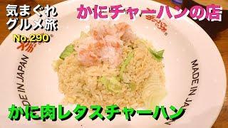 【気まグルメ】かにチャーハンの店「かに肉レタスチャーハン」本当にパラパラのチャーハン - No.290