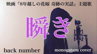 【フル歌詞付き】 瞬き (映画『8年越しの花嫁 奇跡の実話』主題歌) - back number (monogataru cover)