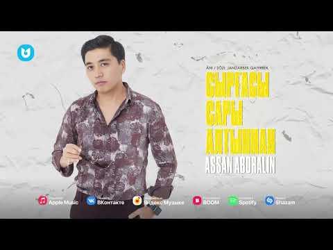 Асан Абдралин - Сырғасы сары алтыннан