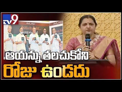 "Undavalli Arun Kumar's wife Jyothi speech at ""YSR tho"" book launch - TV9"