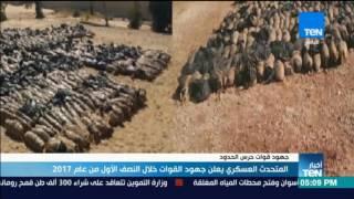 أخبار TeN - المتحدث العسكري يعلن جهود قوات