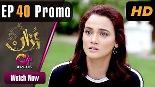 Pakistani Drama | Uraan - Episode 40 Promo | Aplus Dramas | Ali, Nimra Khan, Salman Faisal, Kiran
