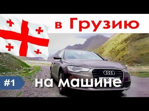 На машине в Грузию 2019 май / с собакой / Жигули 200км/в
