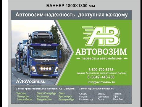 АвтоВозим - перевозка автомобилей автовозами