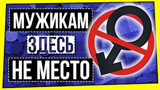 ДИСКРИМИНАЦИЯ МУЖЧИН / ГЕНДЕРНЫЕ СТЕРЕОТИПЫ