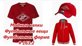 Модные кепки. Футбольные вещи. Футбольная форма / Fashionable hats. Football things # 163.2(, 2015-12-03T12:58:31.000Z)