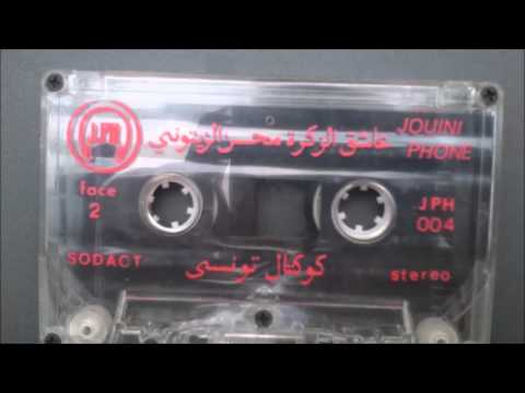 Unknown tunisian album(side 1) Musique tunisienne