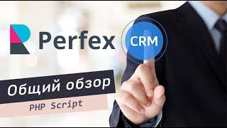 CRM для малого бизнеса. Общий обзор Perfex CRM