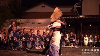 "4k おわら風の盆2017仲日 鏡町最終演技 Most beautiful Bon dance ""Owara Kazenobon"""