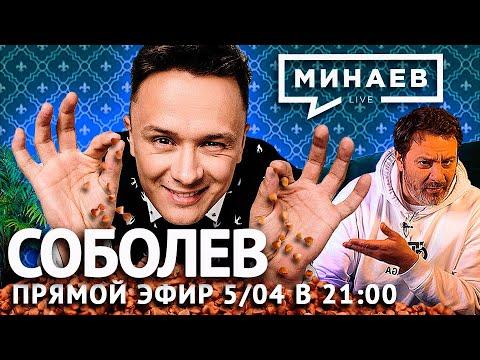 Соболев Илья про Стендап, Что было дальше, Comedy Club и самоизоляцию / Минаев Live
