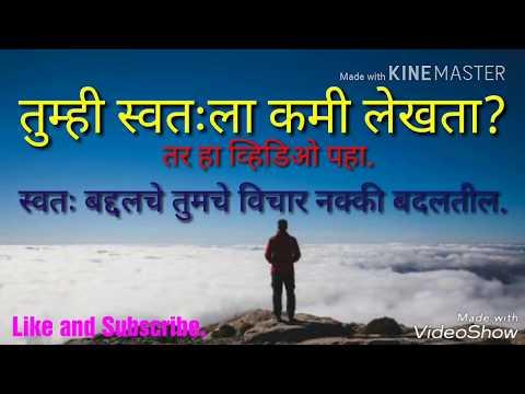 स्वतःला कमी लेखू नका//Motivational Video//Inspirations Speech In Marathi.