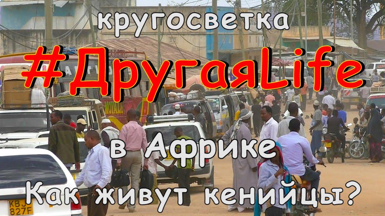 Африка ч7. Кения. Как живут кенийцы? l #ДругаяLife