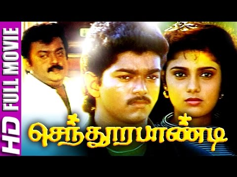 Tamil New Full Movies # Senthoorapandi # Super Hit Tamil Movies # Vijay # Vijayakanth