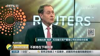 [国际财经报道]热点扫描 国际贸易风险引担忧 助推金价持续上涨| CCTV财经