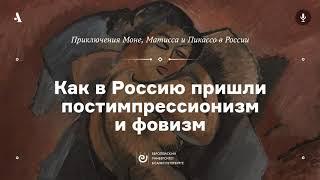 АУДИО. Как в Россию пришли постимпрессионизм и фовизм. Курс «Приключения Моне, Матисса и Пикассо...»