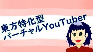 オスロのこの動画「東方特化型バーチャルYoutuber! 世界観大放出」のサムネイル画像