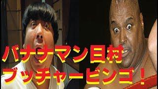 バナナマン日村さんの新たな能力覚醒? (注)これは2015年放送のもので...