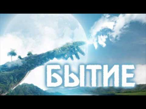 Библия Ветхий Завет Книга Бытие Russian Dramatized Bible Genesis-Русская Библия Бытие 1-50