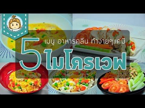 5 เมนู อาหารคลีน ทำง่ายๆ แค่มีไมโครเวฟ   5 Easy Clean Food with Microwave Only