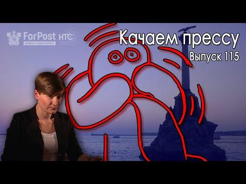 Закрытый Севастополь, коронокризис, презервативы и ОПа //Качаем прессу-115