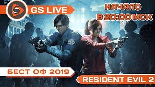 Resident Evil 2. Стрим GS LIVE - Best of 2019