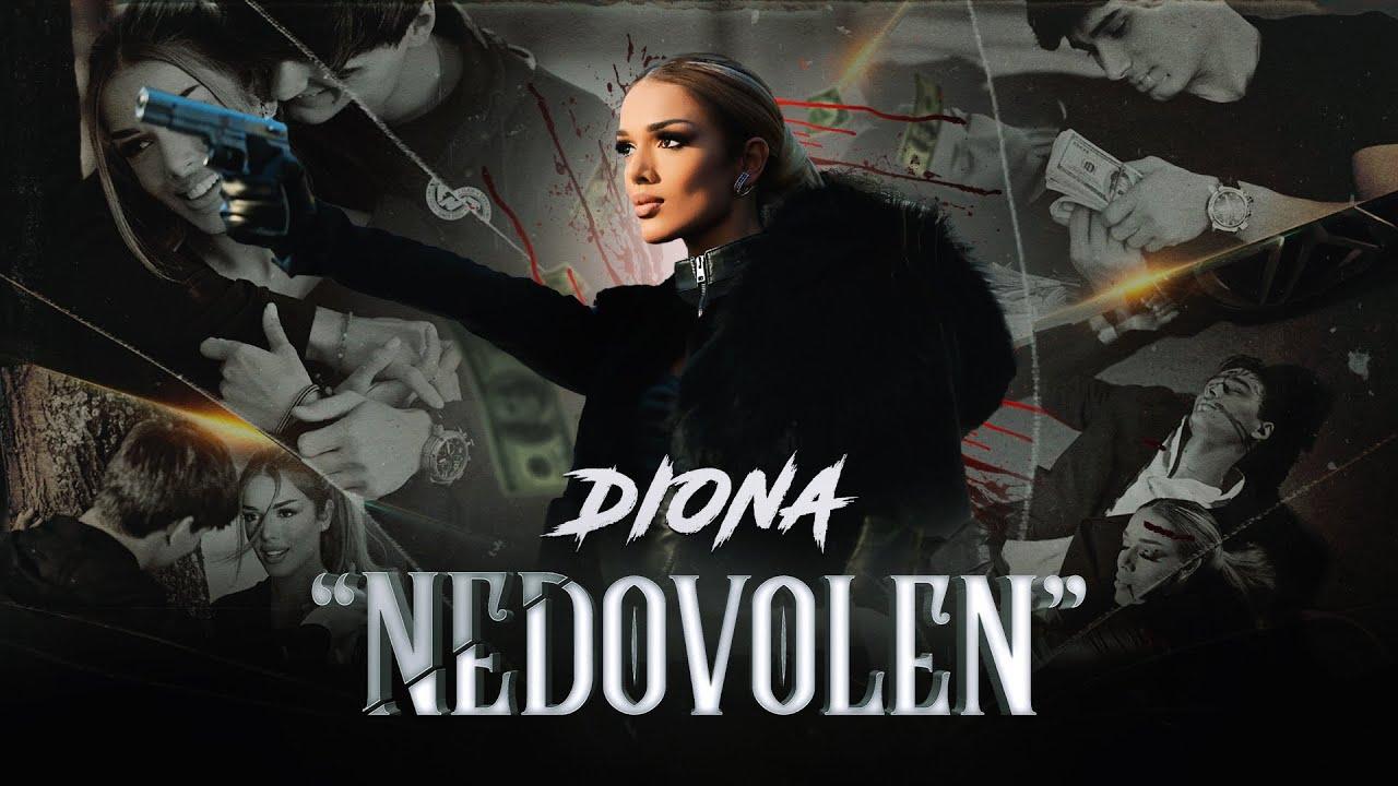 Диона - Недоволен (CDRip)