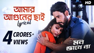Amar Aguner Chhai (আমার আগুনের ছাই ) | Lyrical | Mon Jaane Na | Yash, Mimi | Raj Barman | SVF Music