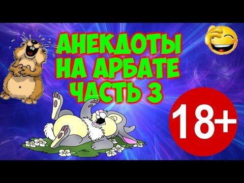 Анекдоты на Арбате - Видео анекдоты онлайн - Анекдоты
