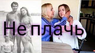МОЙ ОТЧИМ / Я ЗАПЛАКАЛА / ИСТОРИИ ИЗ ЖИЗНИ