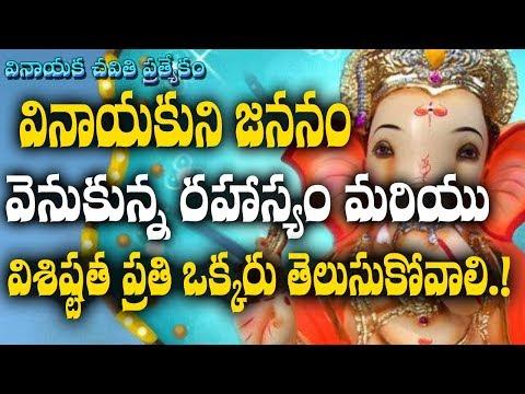 వినాయకుడి-జన్మ-రహస్యం- -vinayakudi-janam-rahasya