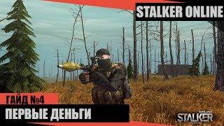 Stalker Online - Гайд №4 (Первые деньги)(В этом видео я расскажу как заработать первые деньги. Скачать игру - http://www.stalker.so/ Написать мне - http://vk.com/neveralo..., 2015-08-10T03:10:50.000Z)