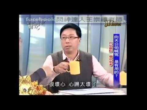 160208新聞挖挖哇:王崇禮老師談信徒問財運神明爆料被詐賭案例