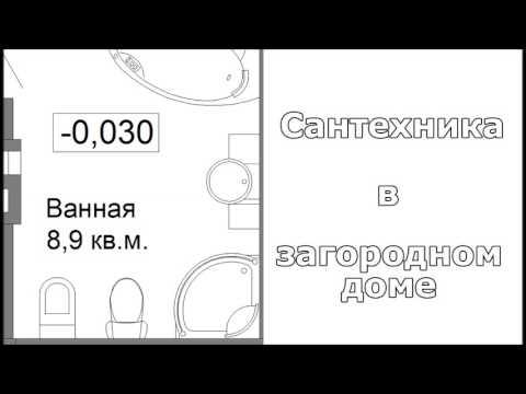 видео: Выпуск 6. Сантехника в загородном доме и разводка коммуникаций