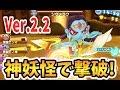 シヴァラクGET!妖怪ウォッチ3 無料更新データVer.2.2で新ミステリーレジェンド出現!  Yo-kai Watch