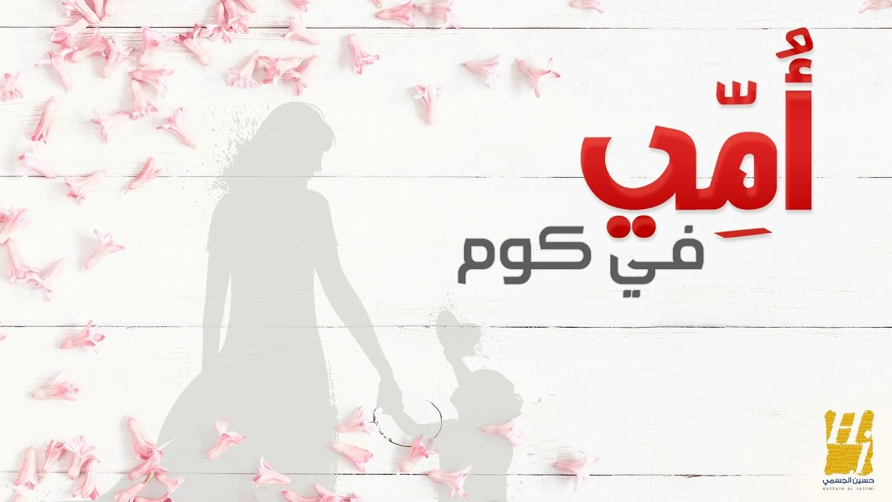 حسين الجسمي - أمي في كوم (النسخة الأصلية)