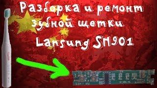 Ta'mirlash.Dismantle va tish cho'tkasi Lansung bu SN901 ta'mirlash!